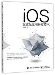 iOS企業級應用開發技術-cover
