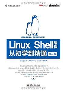Linux Shell編程從初學到精通(第2版)(附DVD光盤)-cover