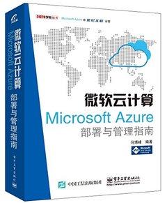 微軟雲計算:Microsoft Azure部署與管理指南 (51CTO學院叢書)-cover