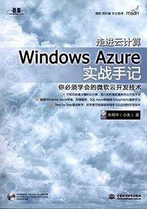 走進雲計算 : Windows Azure 實戰手記-cover