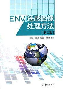 ENVI 遙感圖像處理方法(第2版)-cover