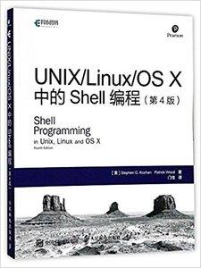 UNIX Linux OS X中的Shell編程 第4版-cover