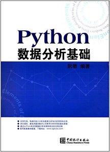 Python 數據分析基礎-cover