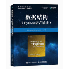 數據結構 Python 語言描述 (Fundamentals of Python: Data Structures)-cover