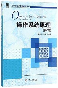 操作系統原理 第2版-cover