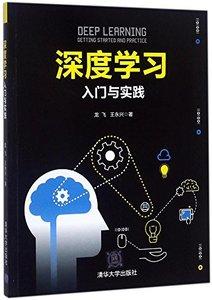 深度學習 : 入門與實踐-cover