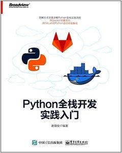 Python全棧開發實踐入門-cover