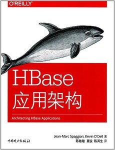 HBase應用架構-cover