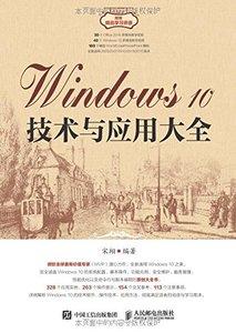 Windows 10技術與應用大全-cover