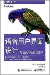 語音用戶界面設計:對話式體驗設計原則-cover