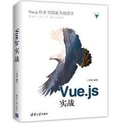 Vue.js 實戰-cover