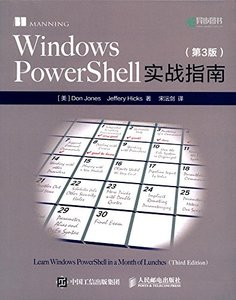 Windows PowerShell 實戰指南, 3/e-cover
