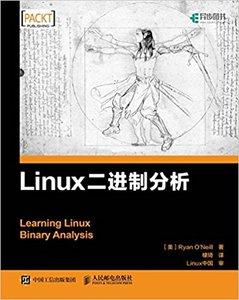Linux 二進制分析-cover