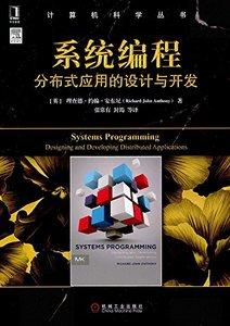 系統編程:分佈式應用的設計與開發-cover
