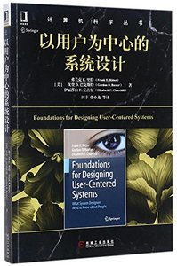 以用戶為中心的系統設計 (Foundations for Designing User-Centered Systems: What System Designers Need to Know about People)