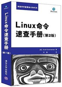 Linux命令速查手冊(第2版)