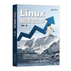 Linux 就該這麽學-cover