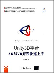 Unity 3D 平臺AR與VR開發快速上手-cover