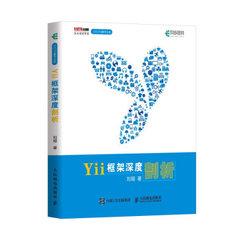 Yii框架深度剖析-cover