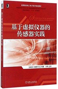 基於虛擬儀器的傳感器實踐-cover