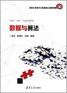 清華大學電子工程系核心課系列教材:數據與算法-cover