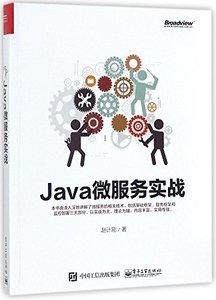 Java 微服務實戰-cover