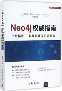Neo4j權威指南-cover