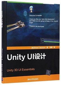 Unity UI設計