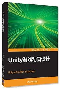 Unity游戲動畫設計-cover