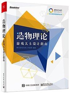 造物理論:游戲關卡設計指南-cover