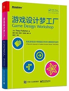 游戲設計夢工廠-cover