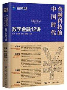 金融科技的中國時代:數字金融12講-cover