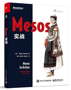 Mesos 實戰-cover