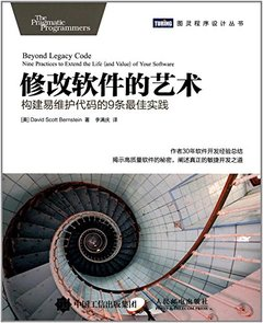 修改軟件的藝術 : 構建易維護代碼的 9條最佳實踐 (Beyond Legacy Code: Nine Practices to Extend the Life (and Value) of Your Software)