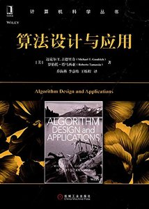 算法設計與應用(Algorithm Design and Applications (Hardcover)-cover