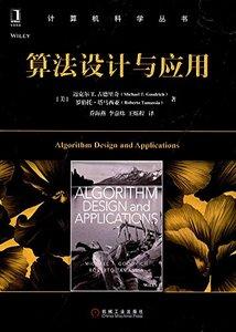 算法設計與應用(Algorithm Design and Applications (Hardcover)