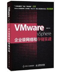 VMware vSphere 企業級網絡和存儲實戰-cover