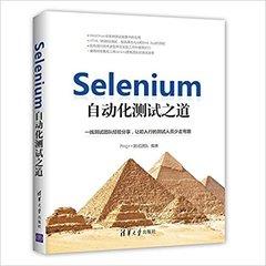 Selenium 自動化測試之道-cover