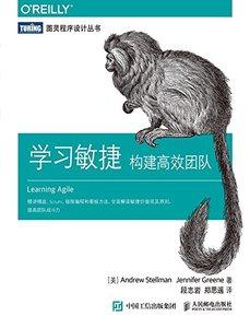 學習敏捷:構建高效團隊-cover