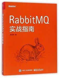 RabbitMQ 實戰指南-cover