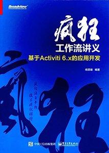 瘋狂工作流講義 — 基於 Activiti 6.x 的應用開發-cover