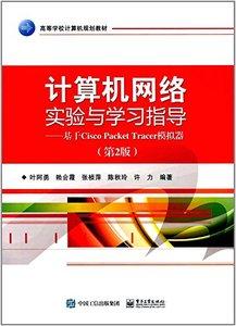 電腦網絡實驗與學習指導——基於Cisco Packet Tracer模擬器(第2版)-cover