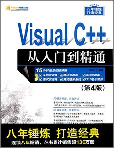 Visual C++ 從入門到精通, 4/e-cover