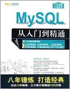 MySQL 從入門到精通-cover