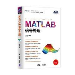 科學與工程計算技術叢書 : MATLAB 信號處理-cover