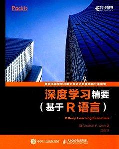 深度學習精要 基於R語言-cover