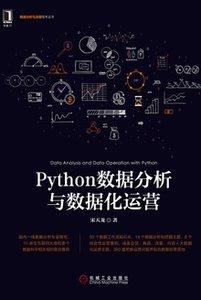 Python數據分析與數據化運營-cover