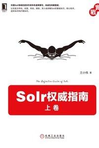 Solr 權威指南:上捲-cover
