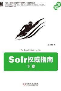 Solr 權威指南:下捲