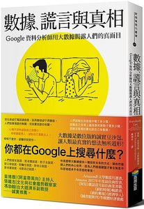 數據、謊言與真相:Google資料分析師用大數據揭露人們的真面目 (Everybody Lies: Big Data, New Data, and What the Internet Can Tell Us About Who We Really Are)-cover